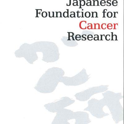 (財)がん研究会の英文パンフレット